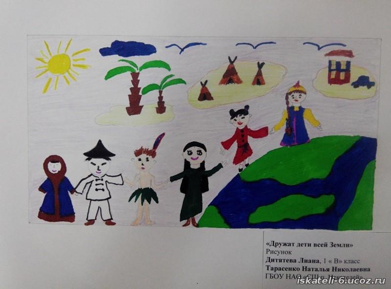 Рисунки дружат дети всей планеты рисунки