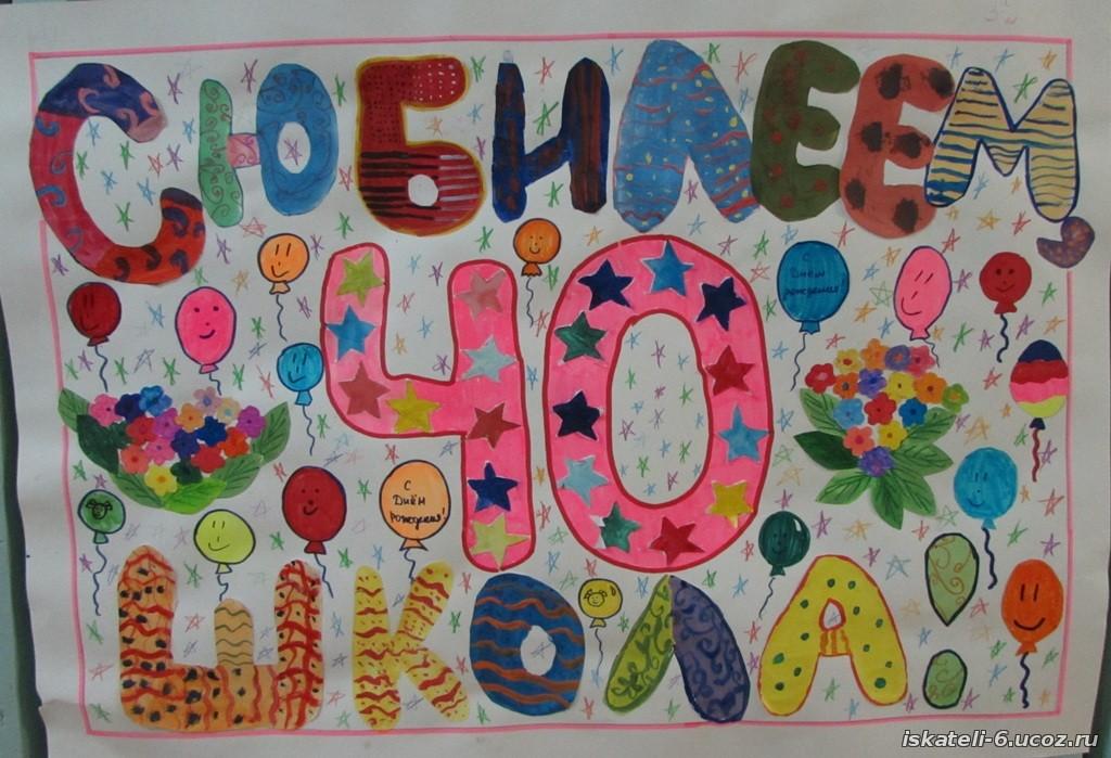 Идеи открытки к юбилею школы
